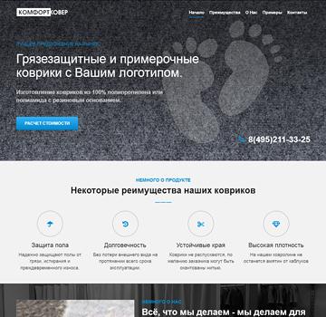 Landing page для КомфортКовёр