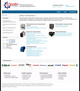 Интернет магазин  электрооборудования на базе OpenCart