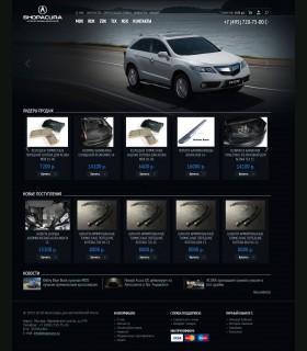 Интеренет магазин запчастей Acura на базе OpenCart