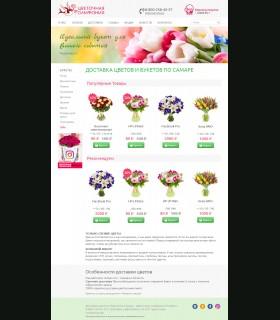 Интернет магазин по доставке цветов на базе OpenCart