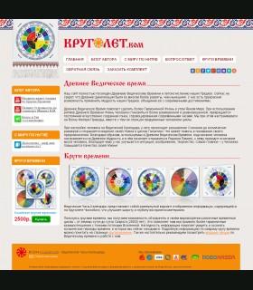 Интернет магазин на Славянскую тематику