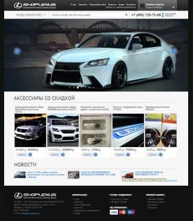 Интернет магазин аксессуаров Lexus на базе OpenCart