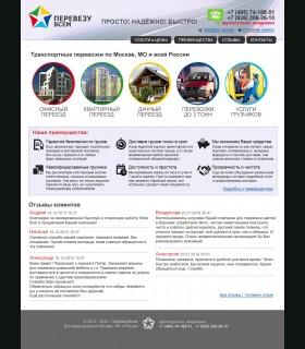 Сайт визитка для частного грузоперевозчика
